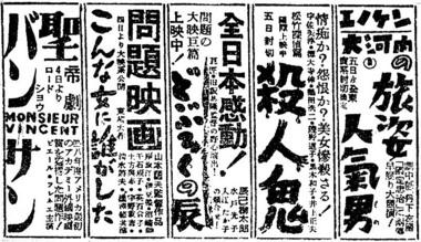 143_24-7-1朝日_映画広告.jpg