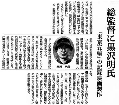 144_35-07-07_朝日夕_総監督に黒沢氏.jpg