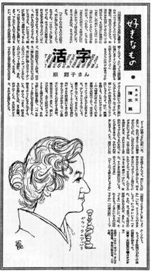 145_32-11-07_朝日夕_好きなもの 原節子.jpg