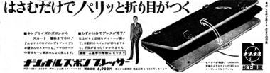 158_41-04-07_朝日夕_ズボンプレッサー.jpg