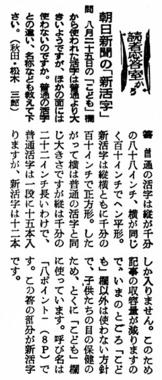 159_32-09-09_朝日_朝日新聞の「新活字」.jpg