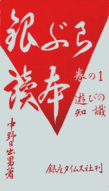 166_銀ぶら_表紙_02_800.jpg