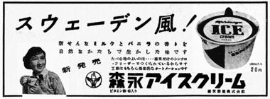 167_31-05-30_森永アイスクリーム_夕刊_800.jpg