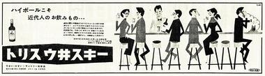 170_31-05-15_トリスウイスキー_夕刊_800.jpg