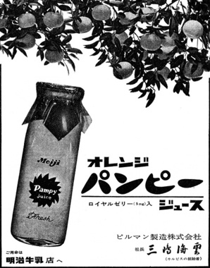 172_41-05-06_朝日夕_パンピージュース.jpg