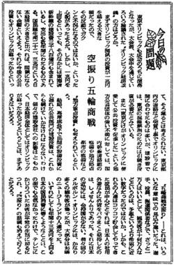 173_39-10-25_朝日夕_空振り五輪商戦.jpg