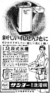 174_31-02-25_朝日_サンヨー洗濯機.jpg