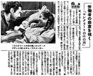 175-1_昭和29年8月5日_朝日夕_コンクリートの中の男.jpg