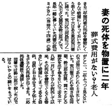176_30-05-26_朝日夕_妻の死体を物置に二年.jpg