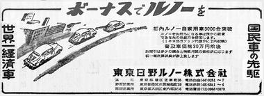 183_31-12-11_日野ルノー_夕刊_800.jpg