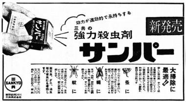 185_31-05-04_殺虫剤サンパー_夕刊_800.jpg