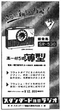 186_31-02-10_スタンダードラジオ_夕刊_440.jpg