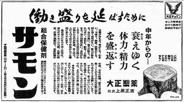 187_31-05-15_サモンa_夕刊_800.jpg