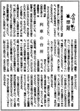 188_42-11-16_朝日夕_列車の台所.jpg
