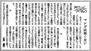 190_33-05-31_朝日_マンガは悪くない.jpg