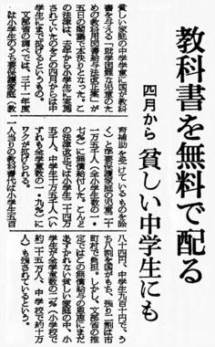 192_32-02-05_朝日_教科書を無料で配る.jpg
