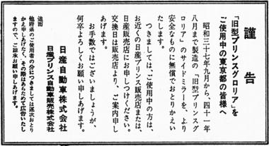 211_42-11-12_朝日_謹告 旧型プリンスグロリア.jpg