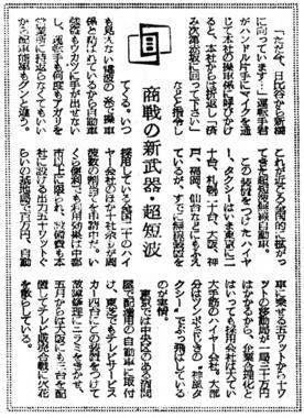 212_31-05-18_朝日_商戦の新武器・超短波.jpg