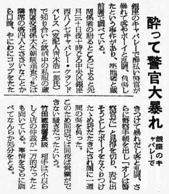 214_27-08-04_朝日_酔って警官大暴れ.jpg