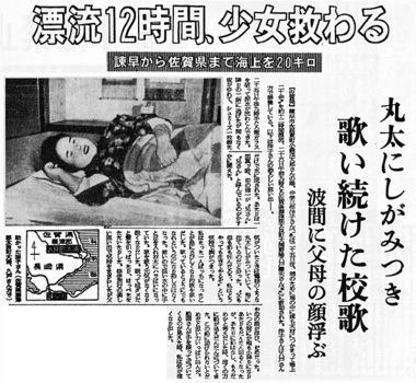 215_32-07-27_朝日_漂流12時間、少女救わる.jpg