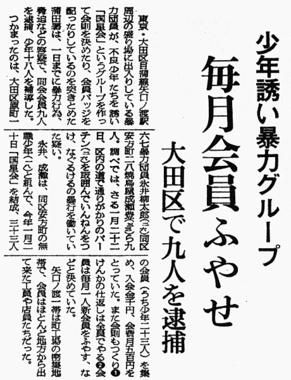 225_41-03-02_大田区で九人を逮捕.jpg