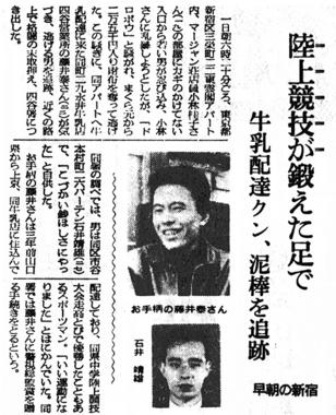 227_42-12-01_朝日夕_牛乳配達 泥棒を追跡.jpg