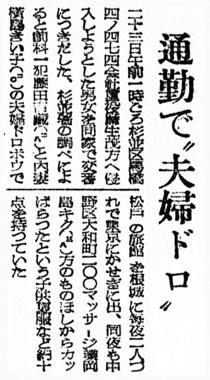 228_23-06-24_朝日_通勤で夫婦ドロ.jpg