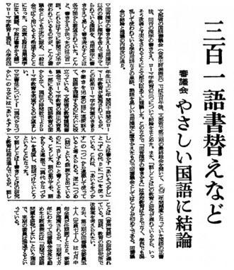 229_31-07-06_朝日_やさしい国語に結論.jpg