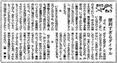 240_36-07-14_便利すぎるダイヤル.jpg