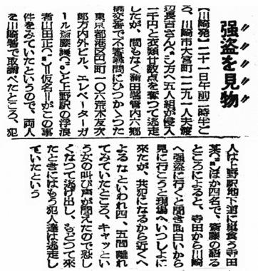 241_23-01-22_強盗を見物.jpg