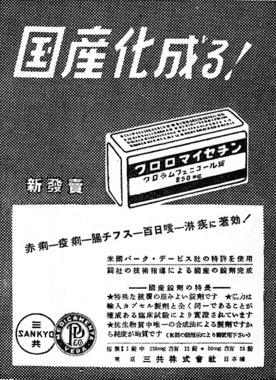 242_27-05-09_朝日_クロロマイセチン.jpg