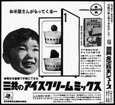 246_38-06-12_朝日夕_三共のアイスクリームミックス.jpg