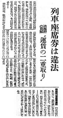 247_24-10-04_朝日_列車座席券は違法.jpg