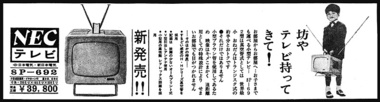 248_36-04-29_朝日夕_NECテレビ.jpg