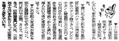 249_25-11-17_朝日_新手詐欺師.jpg