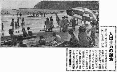 255_24-07-11_朝日_人出十万の鎌倉.jpg