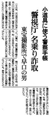 256_43-05-21_朝日夕_警視庁名乗り詐欺.jpg
