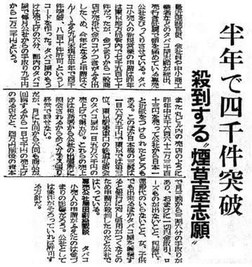 257_25-11-07_朝日_殺到する煙草屋志願.jpg