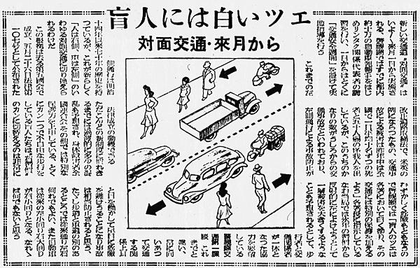 昭和乙ニュース(259)対面交通 ...