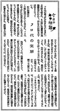 265_32-10-15_朝日夕_フロ代の実態.jpg