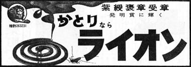 266_37-06-04_朝日_ライオン蚊取り線香.jpg