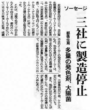 267_43-05-17_朝日_三社に製造中止.jpg
