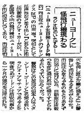 269-01_25-11-07_朝日_ラジオ狂のいたずら.jpg