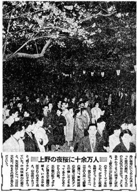 276_31-04-10_朝日_上野の夜桜に十余万人.jpg