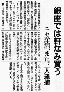 277_38-06-12_朝日夕_銀座 ニセ洋酒、また三人逮捕.jpg