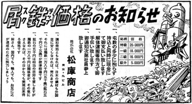280_27-04-27_朝日_屑鉄価格のお知らせ.jpg