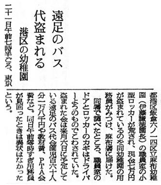 282_43-05-21_朝日夕_遠足のバス代盗まれる.jpg