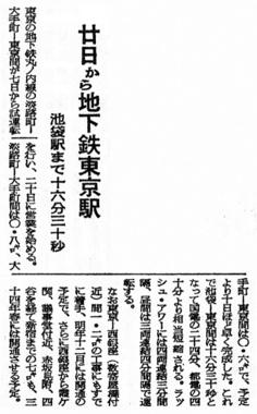 283-1_31-07-06_朝日_廿日から地下鉄東京駅.jpg