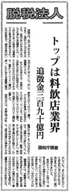 285_44-09-25_朝日_脱税法人.jpg