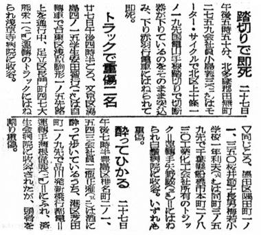 286_25-11-28_朝日_交通事故四件.jpg